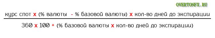 Пример расчета форвард поинт