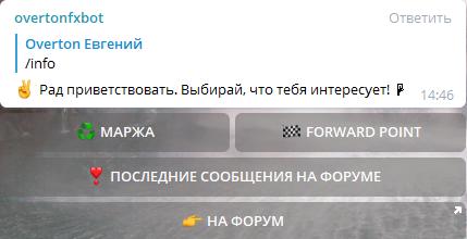 бот - 02.02.png