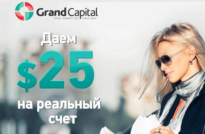 Grand Capital.jpg