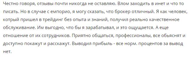 otzov_1.png