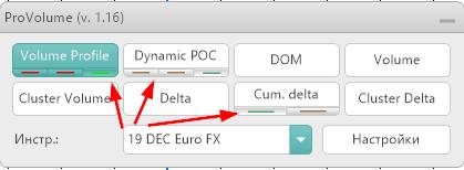ProVolume - изменение в версии 1.15